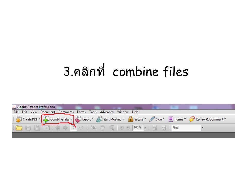 3.คลิกที่ combine files