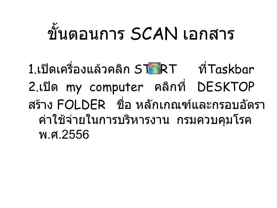 ขั้นตอนการ SCAN เอกสาร