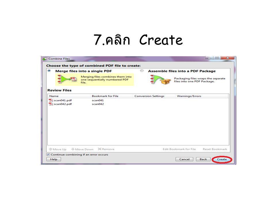 7.คลิก Create