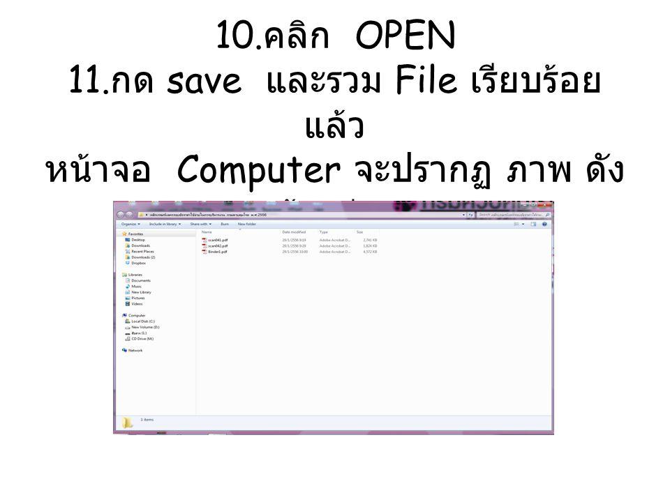 10.คลิก OPEN 11.กด save และรวม File เรียบร้อยแล้ว หน้าจอ Computer จะปรากฏ ภาพ ดังข้างล่าง
