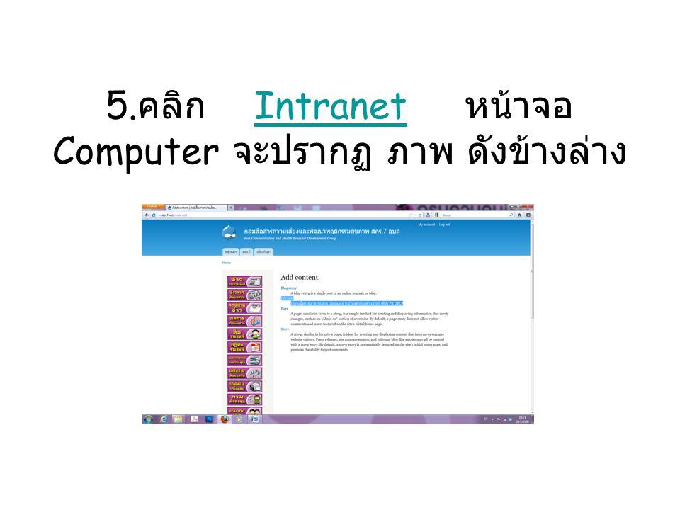 5.คลิก Intranet หน้าจอ Computer จะปรากฏ ภาพ ดังข้างล่าง