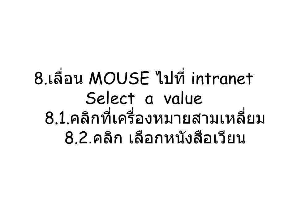 8. เลื่อน MOUSE ไปที่ intranet Select a value 8. 1