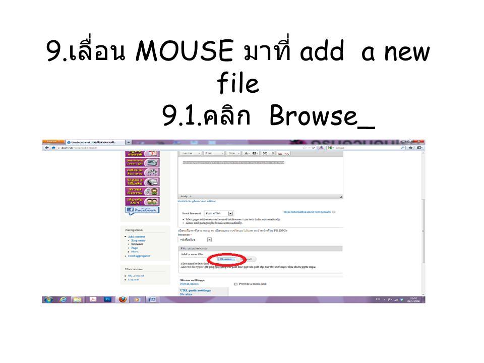 9.เลื่อน MOUSE มาที่ add a new file 9.1.คลิก Browse_