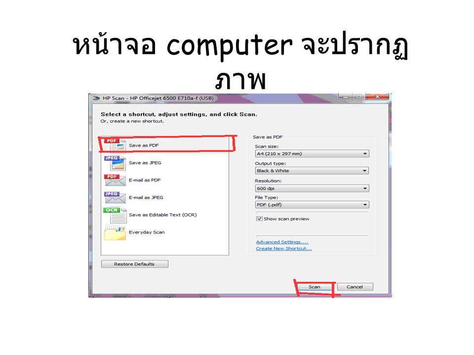 หน้าจอ computer จะปรากฏภาพ