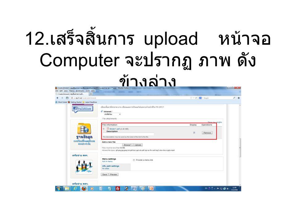 12.เสร็จสิ้นการ upload หน้าจอ Computer จะปรากฏ ภาพ ดังข้างล่าง