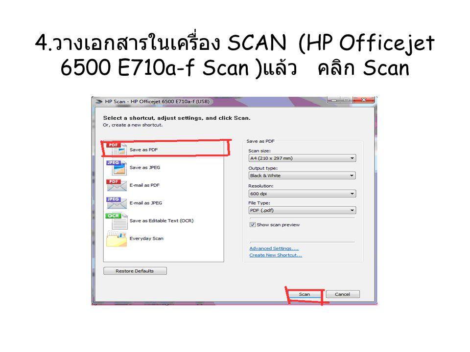 4.วางเอกสารในเครื่อง SCAN (HP Officejet 6500 E710a-f Scan )แล้ว คลิก Scan