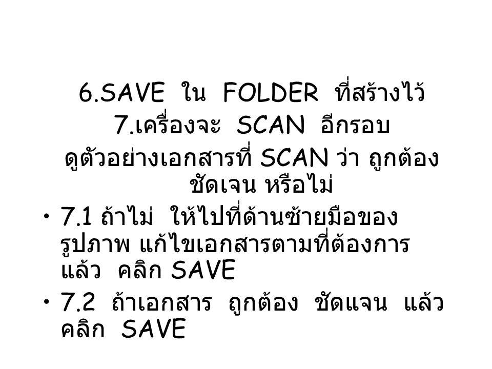 6.SAVE ใน FOLDER ที่สร้างไว้ 7.เครื่องจะ SCAN อีกรอบ