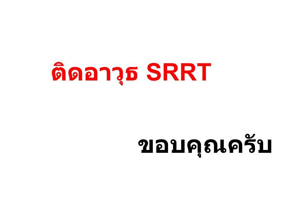 ติดอาวุธ SRRT ขอบคุณครับ