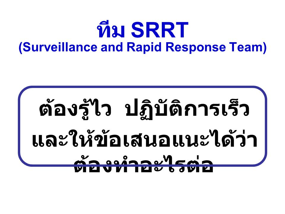ทีม SRRT (Surveillance and Rapid Response Team)