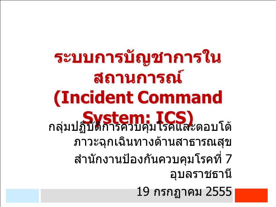 ระบบการบัญชาการในสถานการณ์ (Incident Command System: ICS)