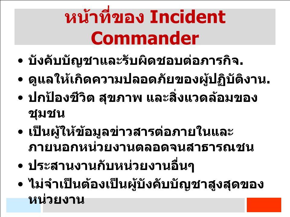 หน้าที่ของ Incident Commander