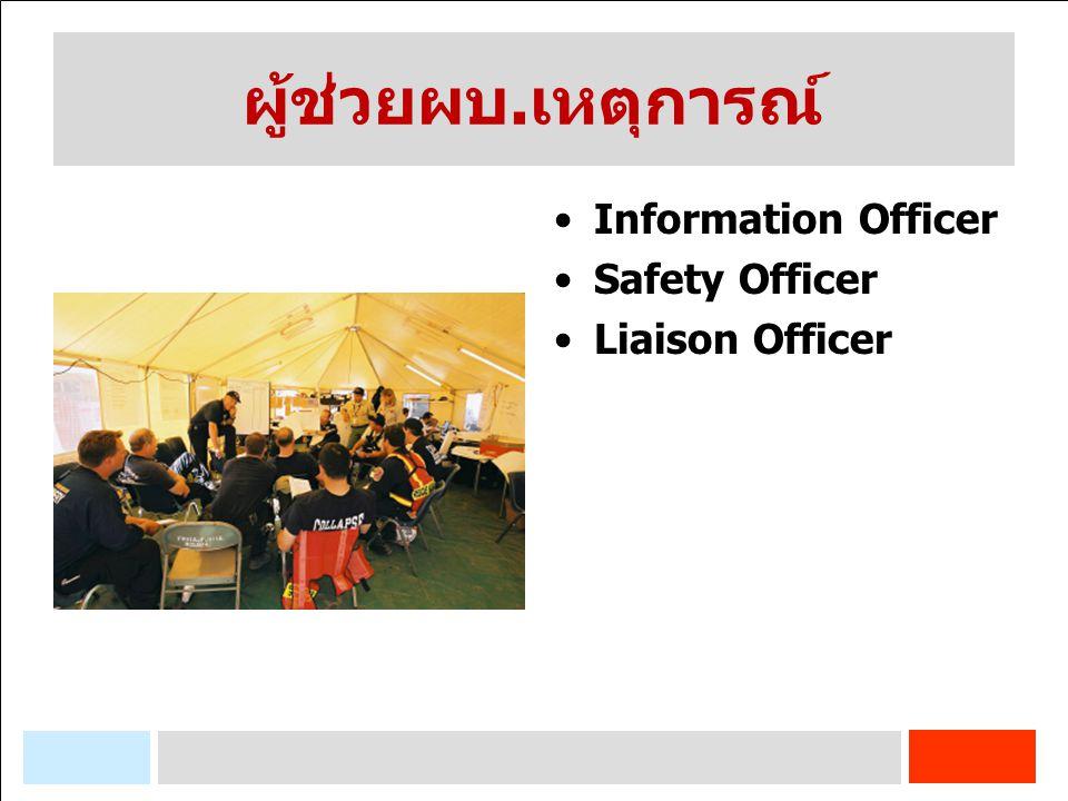 ผู้ช่วยผบ.เหตุการณ์ Information Officer Safety Officer Liaison Officer
