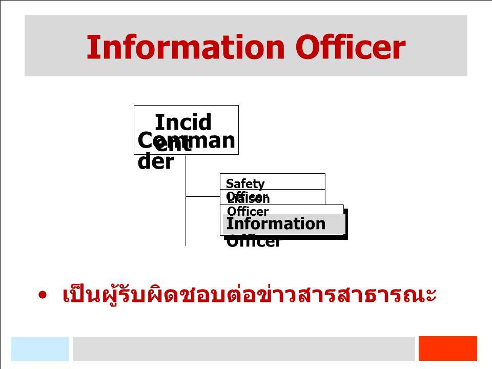 Information Officer เป็นผู้รับผิดชอบต่อข่าวสารสาธารณะ Incident