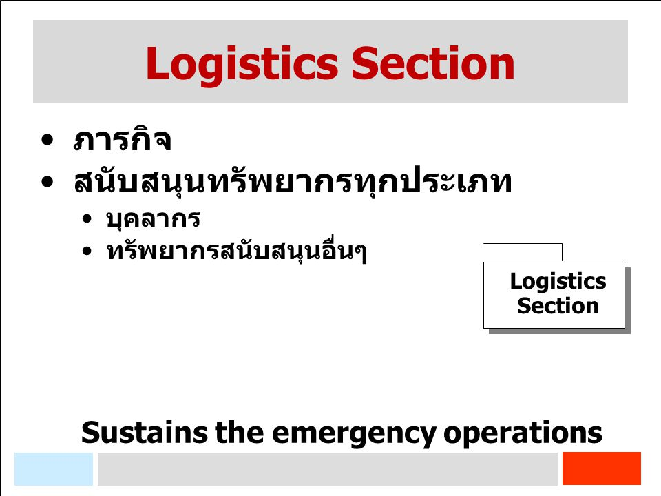 Sustains the emergency operations