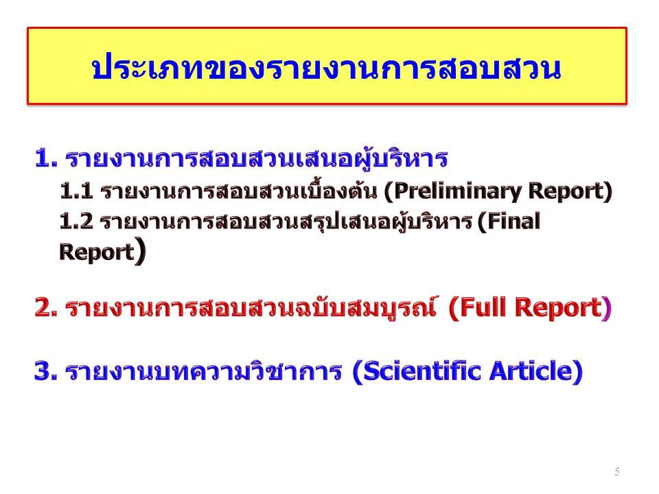 ประเภทของรายงานการสอบสวน