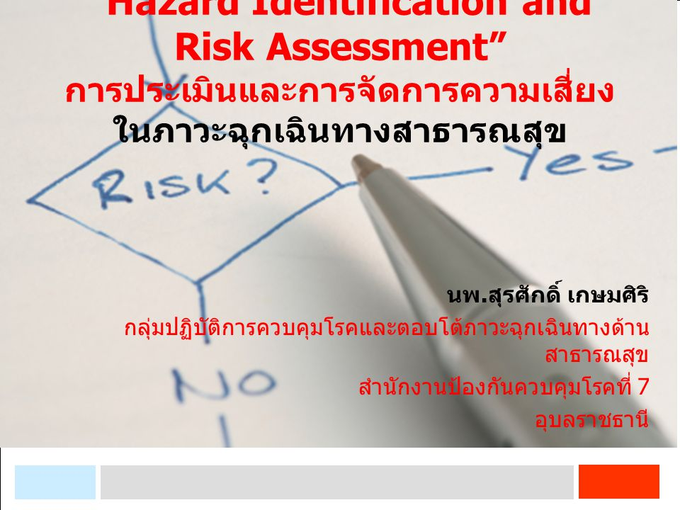 Hazard Identification and Risk Assessment การประเมินและการจัดการความเสี่ยง ในภาวะฉุกเฉินทางสาธารณสุข