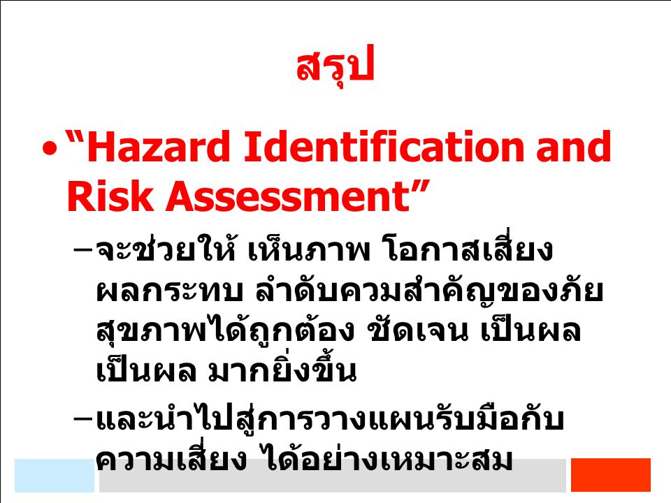 สรุป Hazard Identification and Risk Assessment