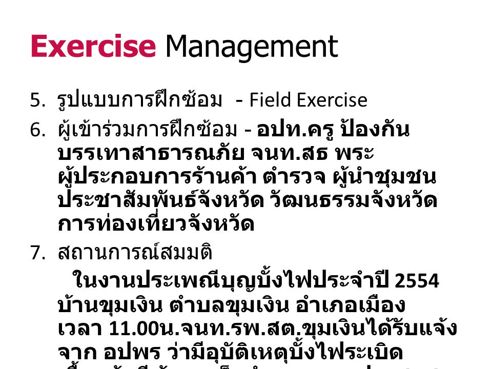 Exercise Management รูปแบบการฝึกซ้อม - Field Exercise