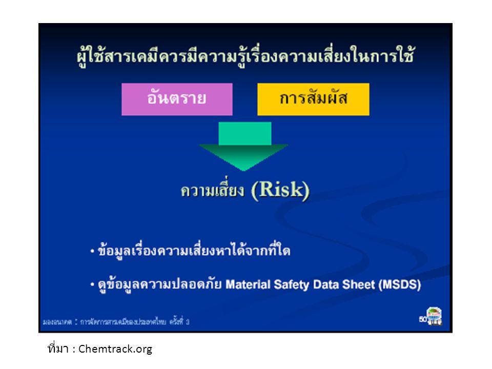 ที่มา : Chemtrack.org