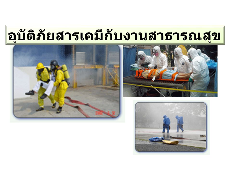 อุบัติภัยสารเคมีกับงานสาธารณสุข