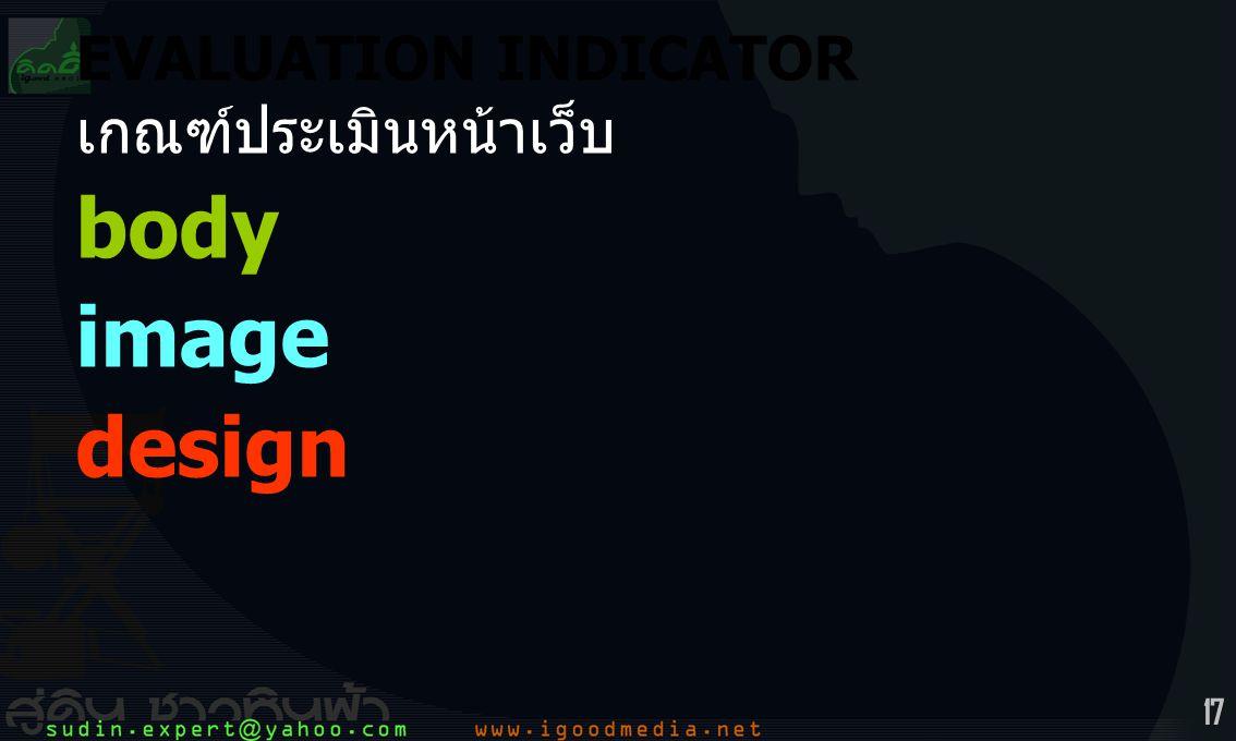 EVALUATION INDICATOR เกณฑ์ประเมินหน้าเว็บ