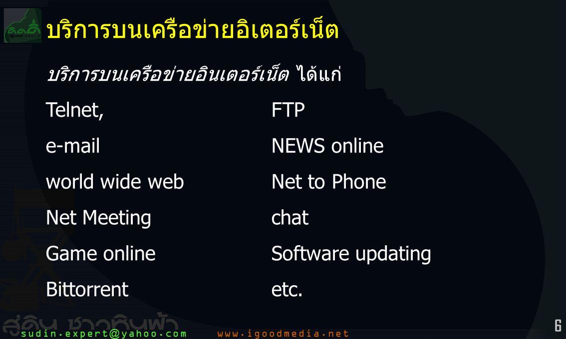 บริการบนเครือข่ายอิเตอร์เน็ต