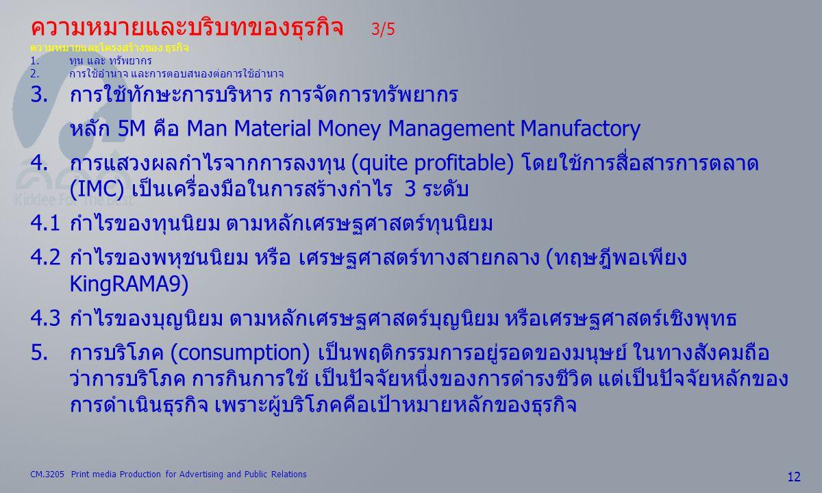 ความหมายและบริบทของธุรกิจ 3/5
