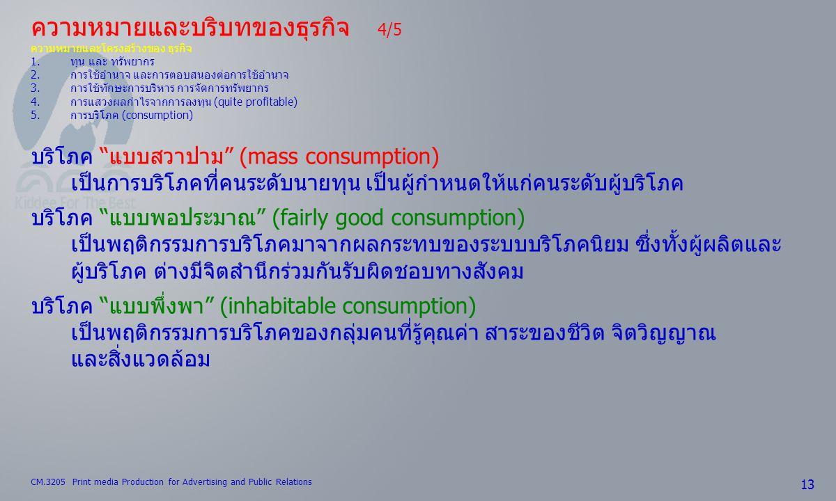 ความหมายและบริบทของธุรกิจ 4/5