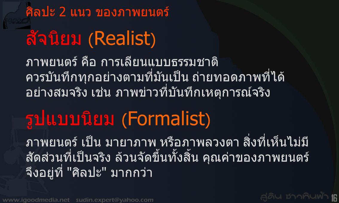 รูปแบบนิยม (Formalist)