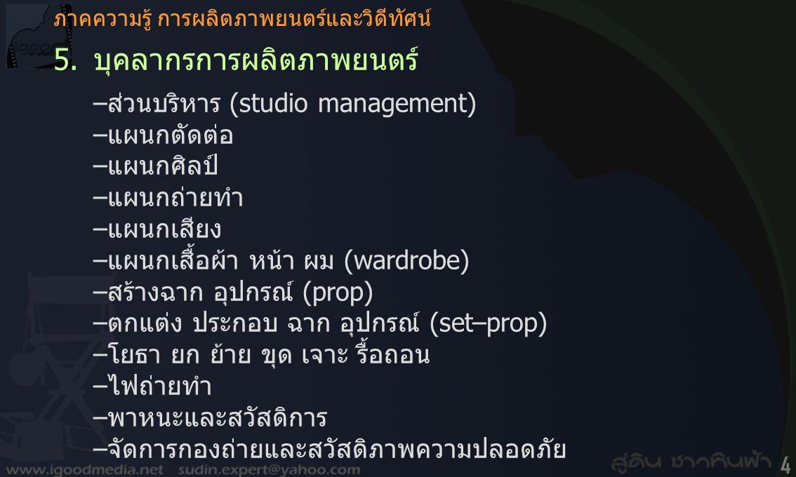 5. บุคลากรการผลิตภาพยนตร์
