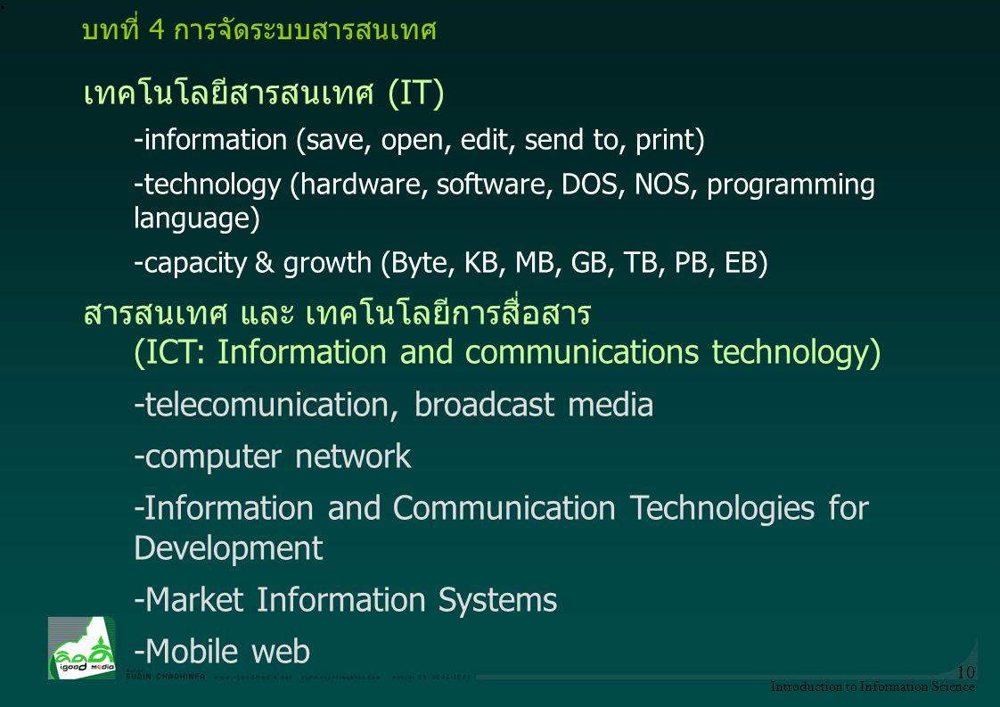 เทคโนโลยีสารสนเทศ (IT)