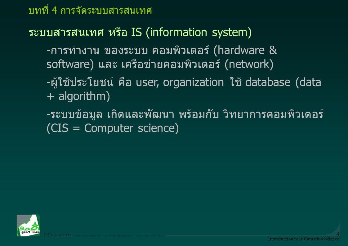 ระบบสารสนเทศ หรือ IS (information system)