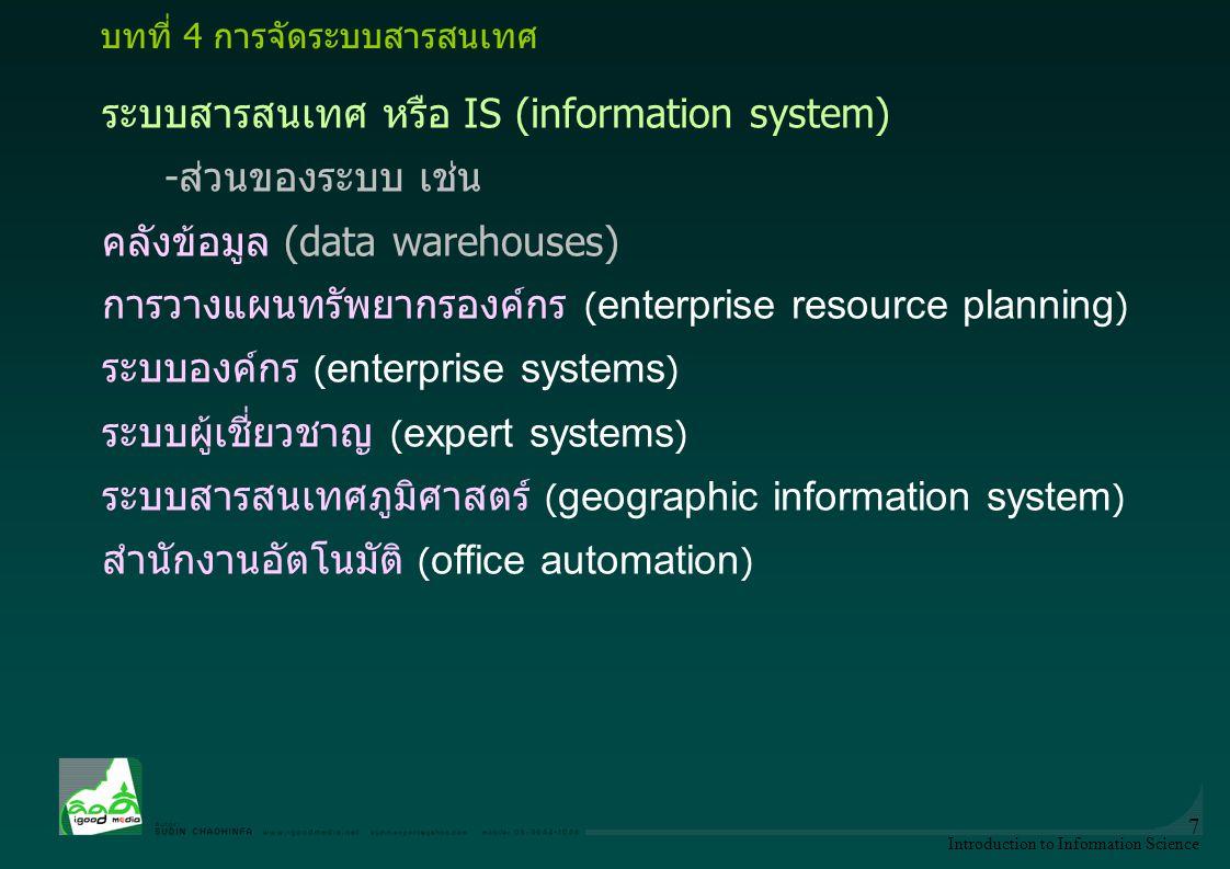 ระบบสารสนเทศ หรือ IS (information system) -ส่วนของระบบ เช่น