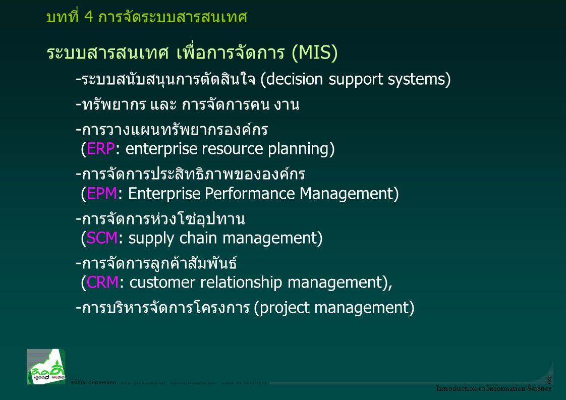 ระบบสารสนเทศ เพื่อการจัดการ (MIS)