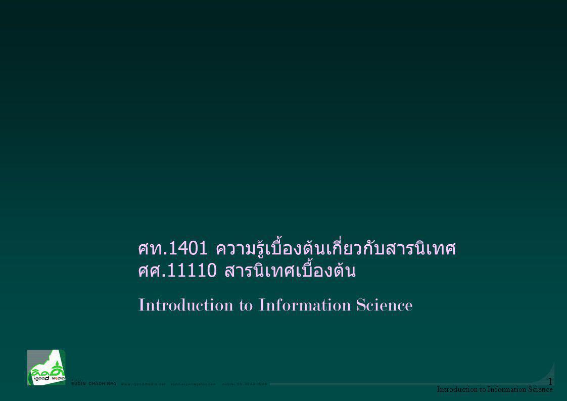 ศท.1401 ความรู้เบื้องต้นเกี่ยวกับสารนิเทศ ศศ.11110 สารนิเทศเบื้องต้น