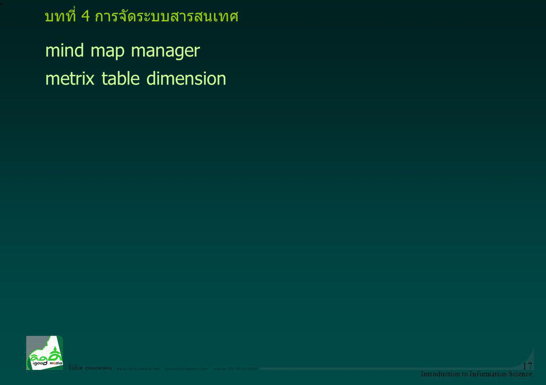 metrix table dimension