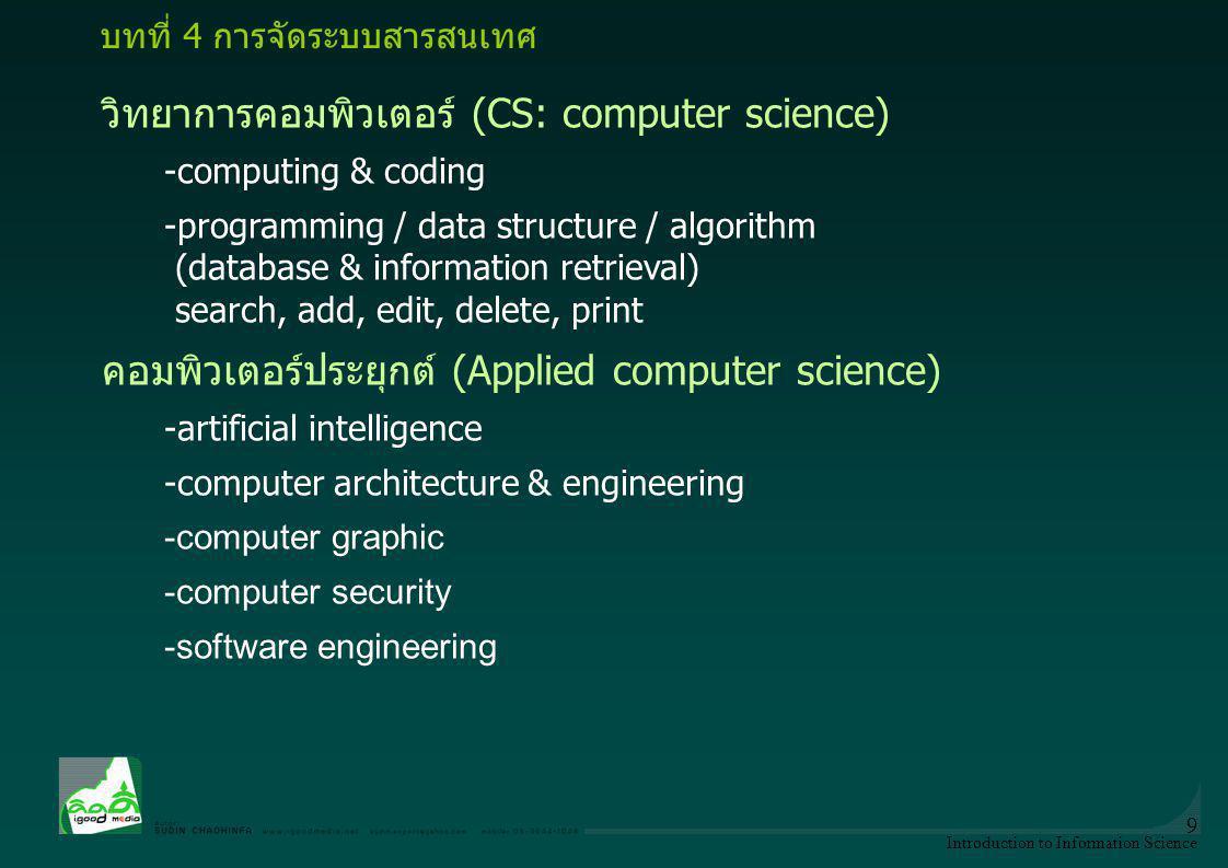 วิทยาการคอมพิวเตอร์ (CS: computer science)
