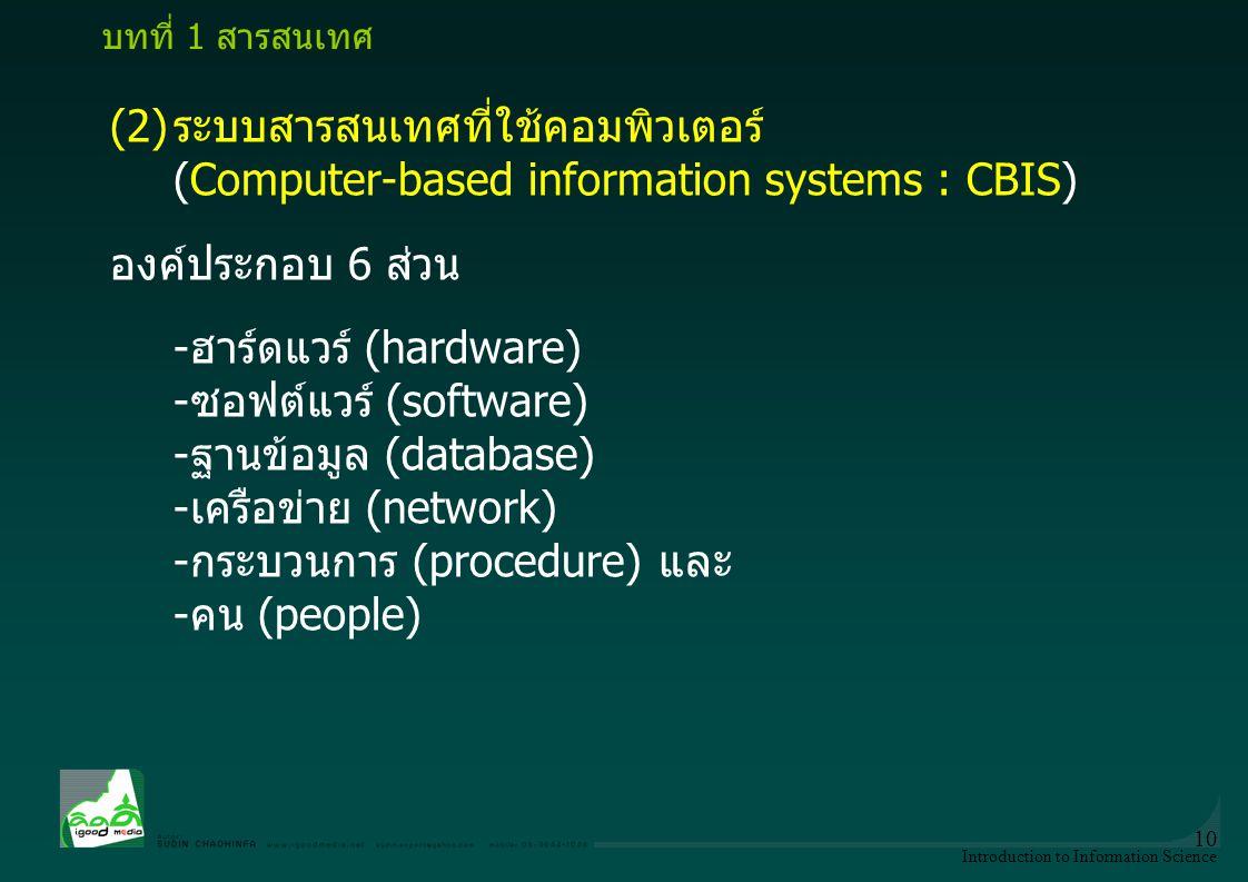 บทที่ 1 สารสนเทศ (2) ระบบสารสนเทศที่ใช้คอมพิวเตอร์ (Computer-based information systems : CBIS) องค์ประกอบ 6 ส่วน.