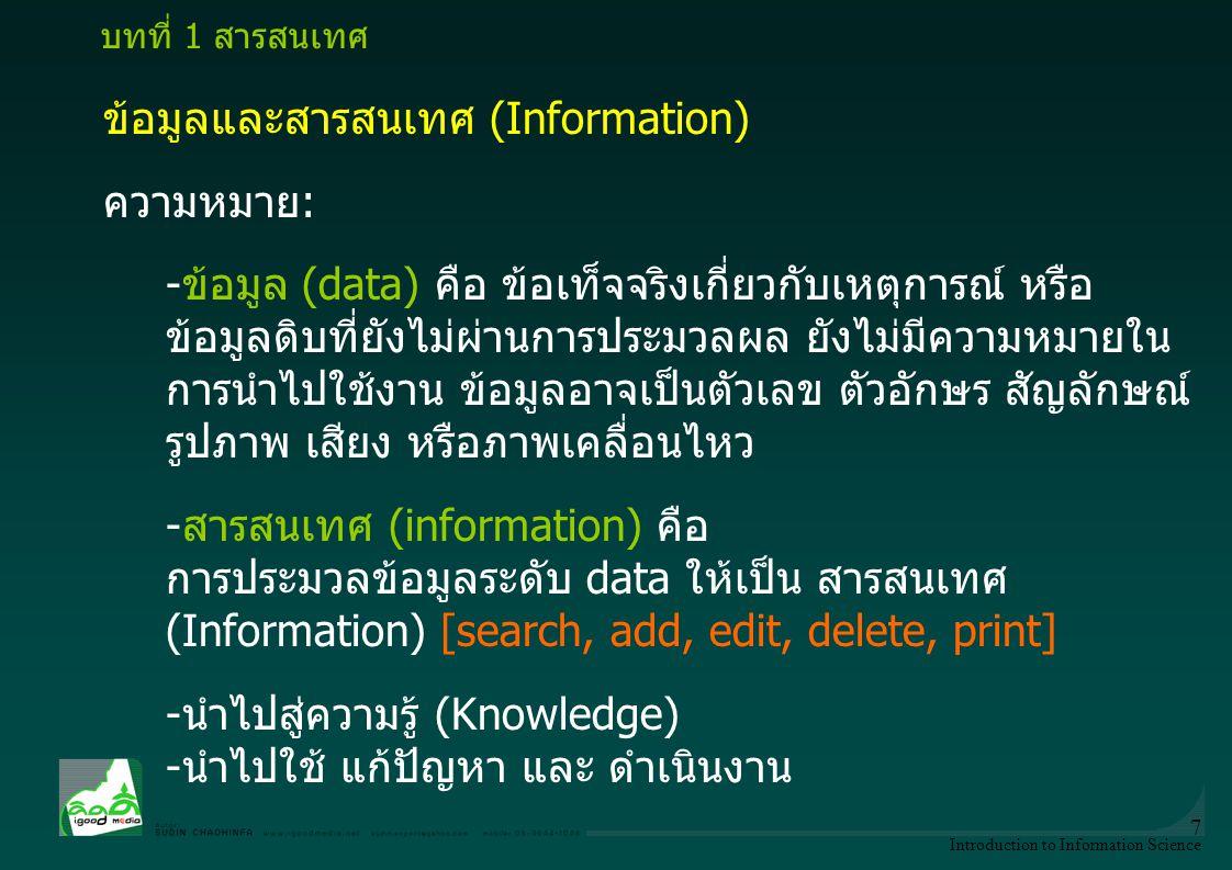 ข้อมูลและสารสนเทศ (Information) ความหมาย: