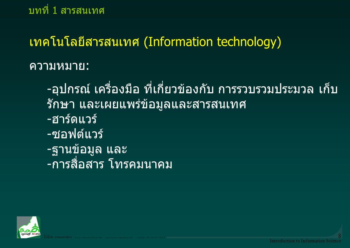 เทคโนโลยีสารสนเทศ (Information technology) ความหมาย: