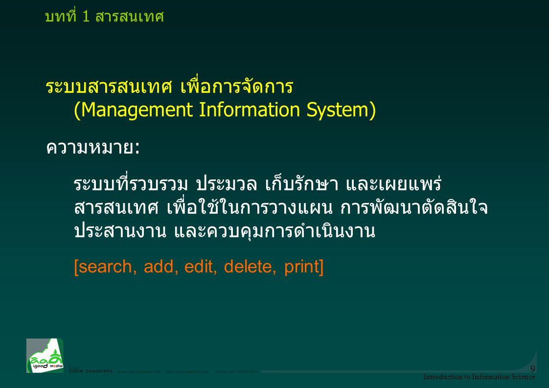 ระบบสารสนเทศ เพื่อการจัดการ (Management Information System) ความหมาย:
