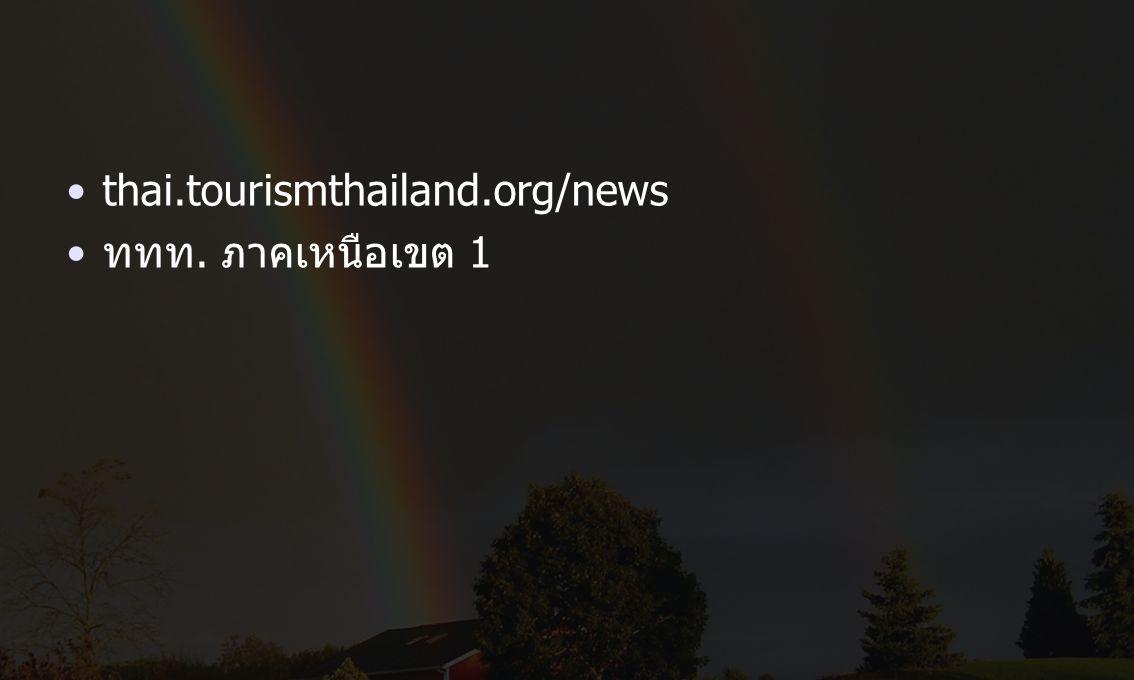 thai.tourismthailand.org/news