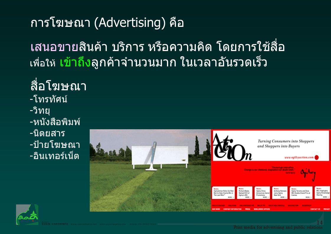 การโฆษณา (Advertising) คือ