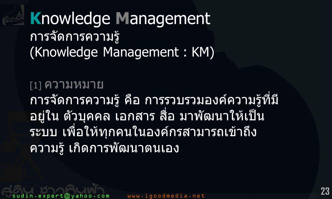 Knowledge Management การจัดการความรู้ (Knowledge Management : KM)