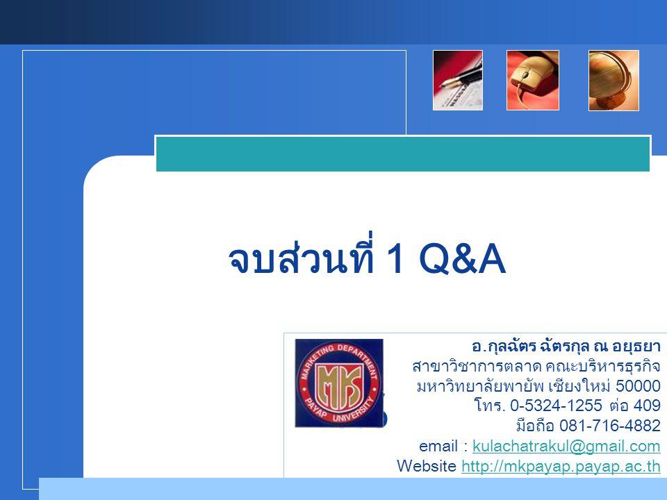 จบส่วนที่ 1 Q&A