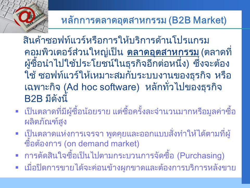 หลักการตลาดอุตสาหกรรม (B2B Market)