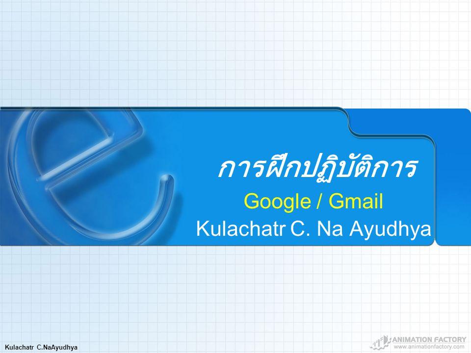 Google / Gmail Kulachatr C. Na Ayudhya