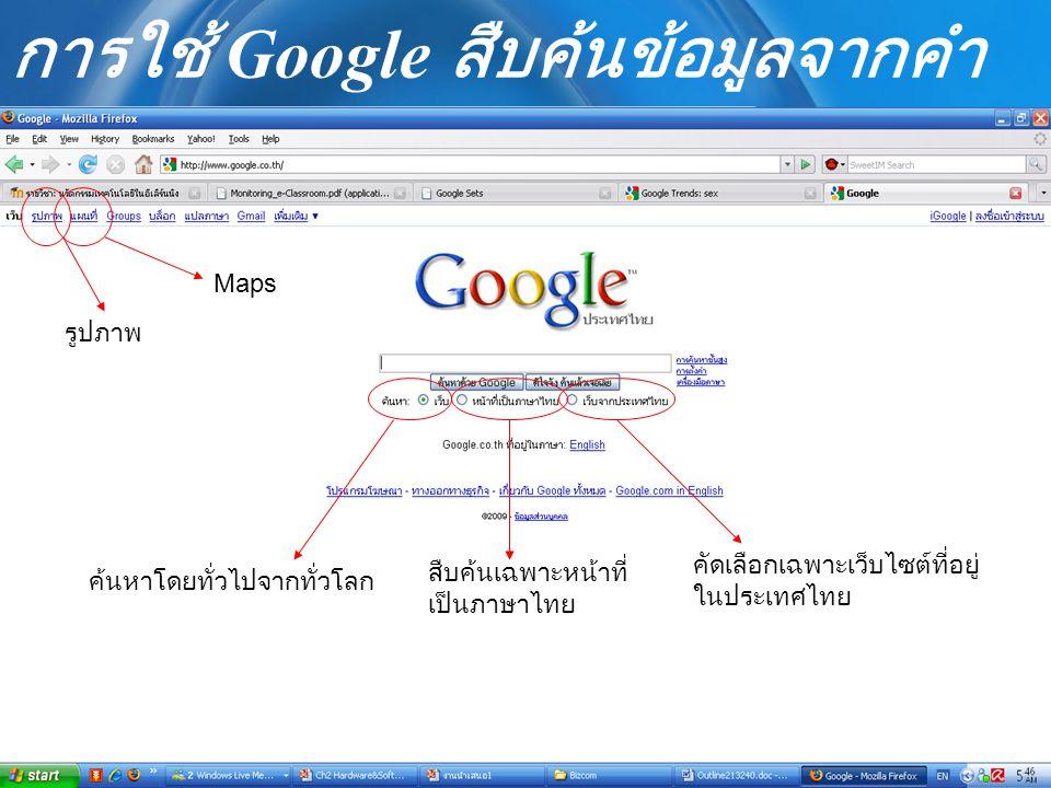 การใช้ Google สืบค้นข้อมูลจากคำ