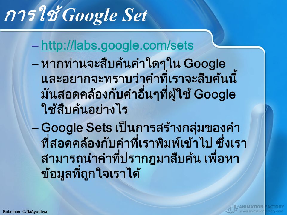 การใช้ Google Set http://labs.google.com/sets