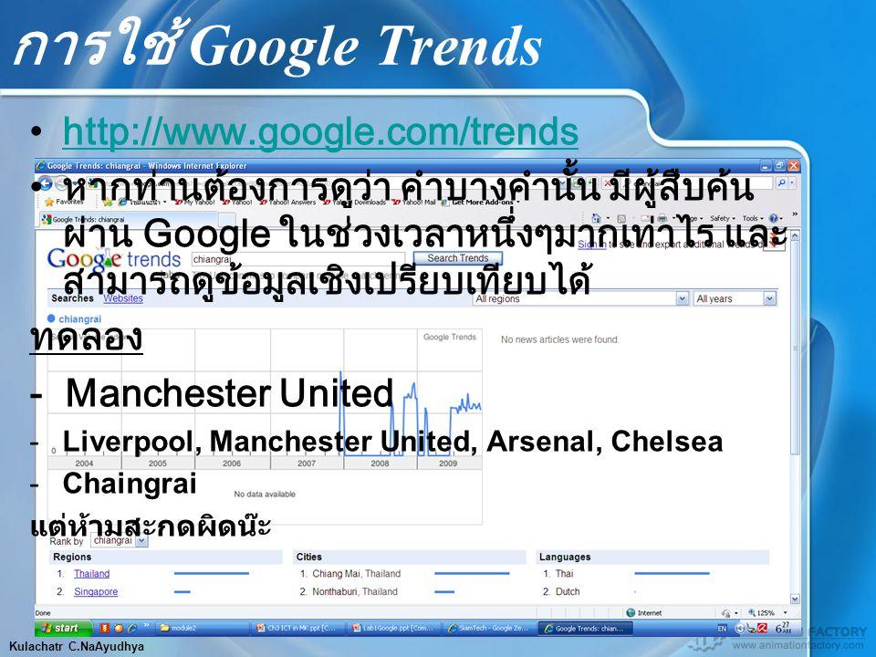 การใช้ Google Trends http://www.google.com/trends